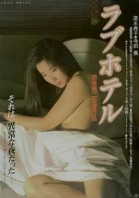 200px-Love_hotel_d_(6).jpg