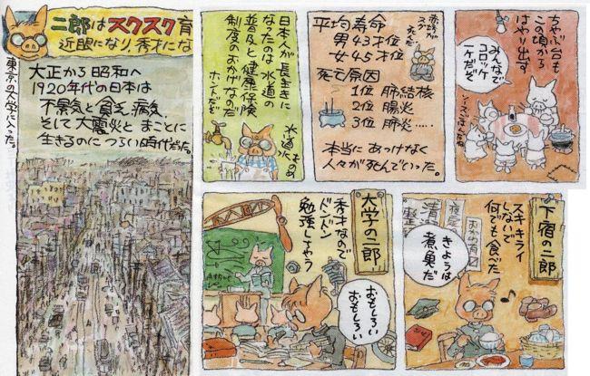Miyazaki New Film Picture 5.jpg
