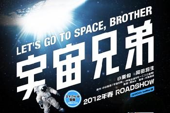 Space Brothers 1.jpg