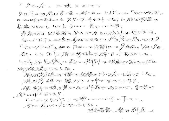 toyoda_note_9_souls.jpg
