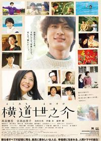 A_Story_of_Yonosuke.jpg