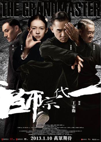 The Grandmaster HK Final.jpg