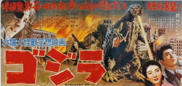 gojira-poster-japan.jpg