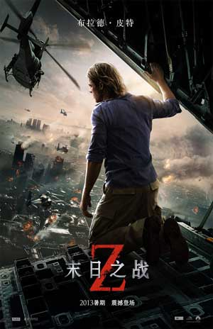 world-war-z-poster-chinese.jpg