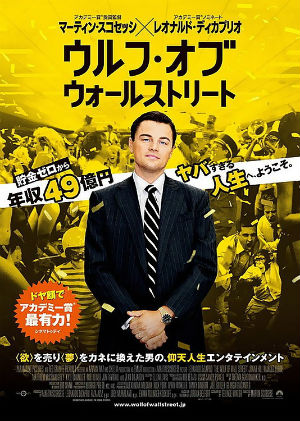 wolf-of-wall-street-poster-jp-300.jpg