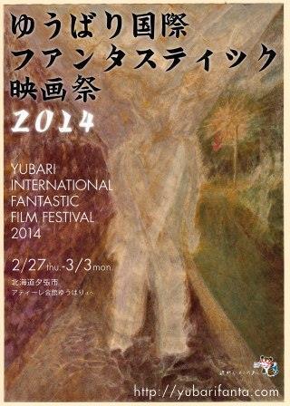 Yubari 2014 poster.jpg