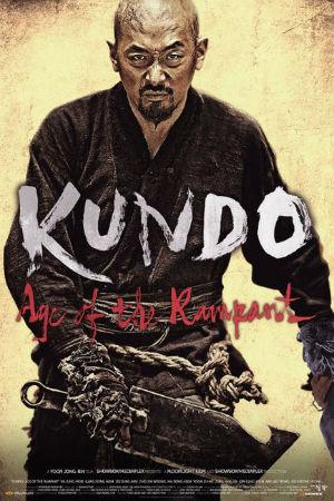 kundo-poster-us-300.jpg