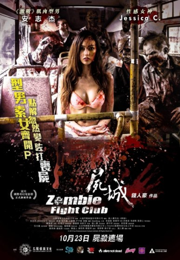 Zombie Fight Club HK poster.jpg