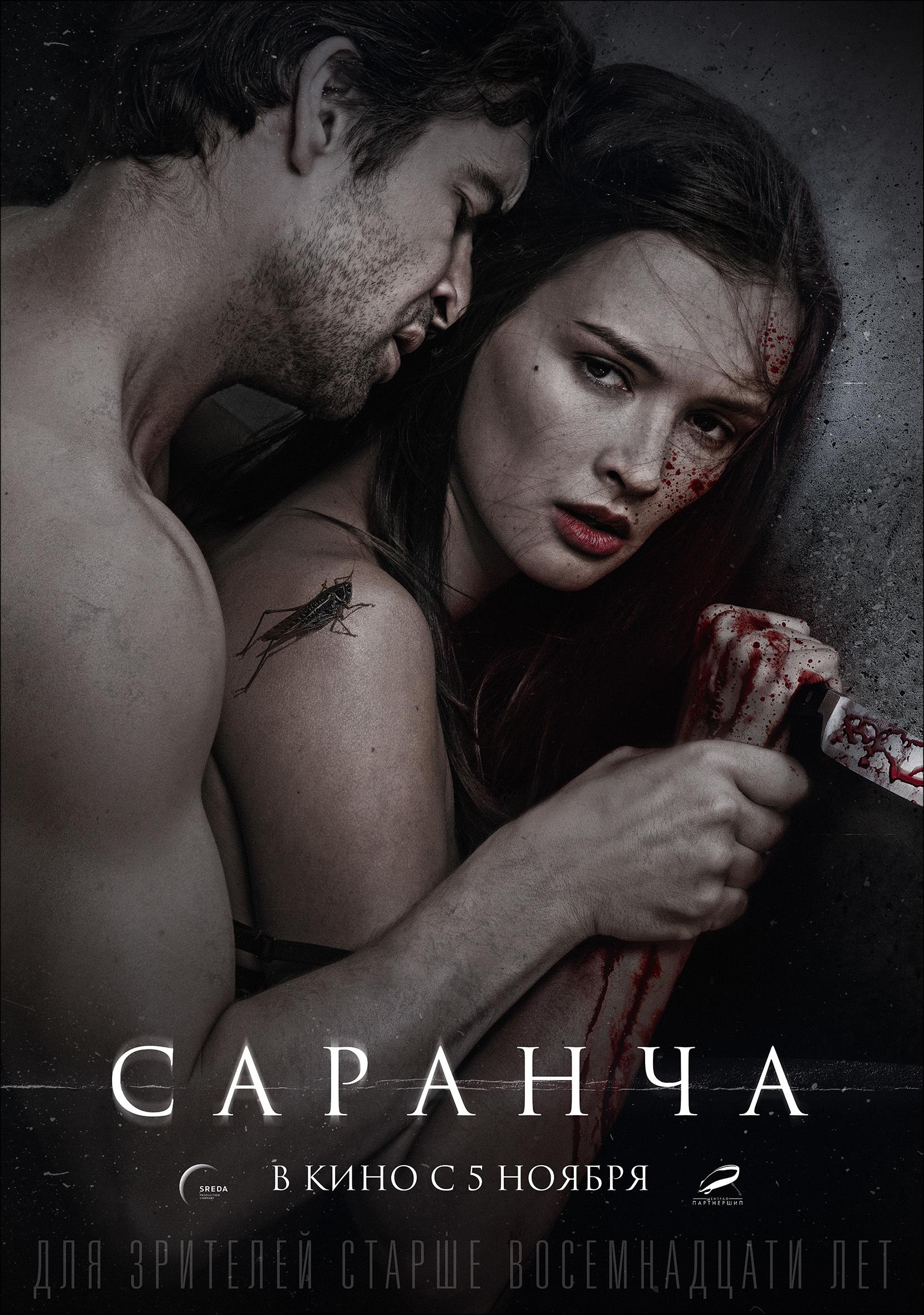 Russian erotic film