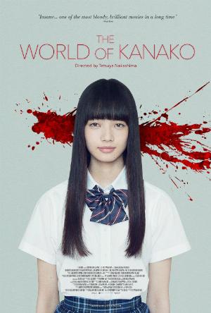 WorldOfKanako-poster-300.jpg