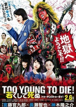 Too Young to Die (2016) Bluray Subtitle Indonesia