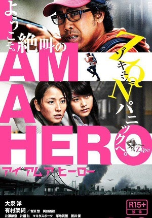 I-Am-A-Hero-ext1.jpg