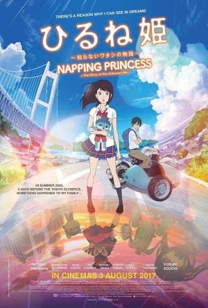 NappingPrincess-ext1.jpg