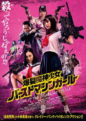 CameraJapan2019Risemachinegirls-ext1.jpg