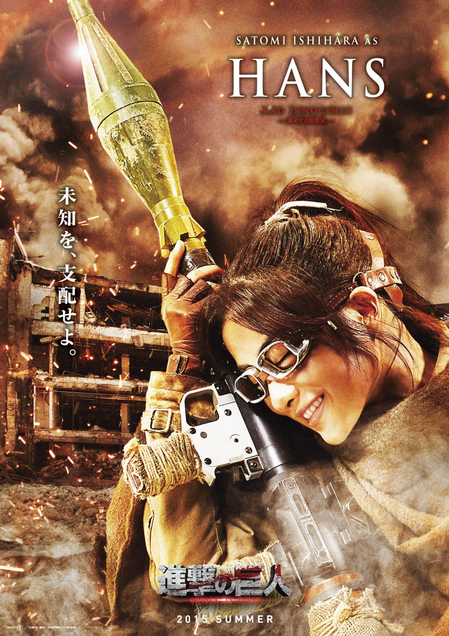 Character Posters For Live Action ATTACK ON TITAN