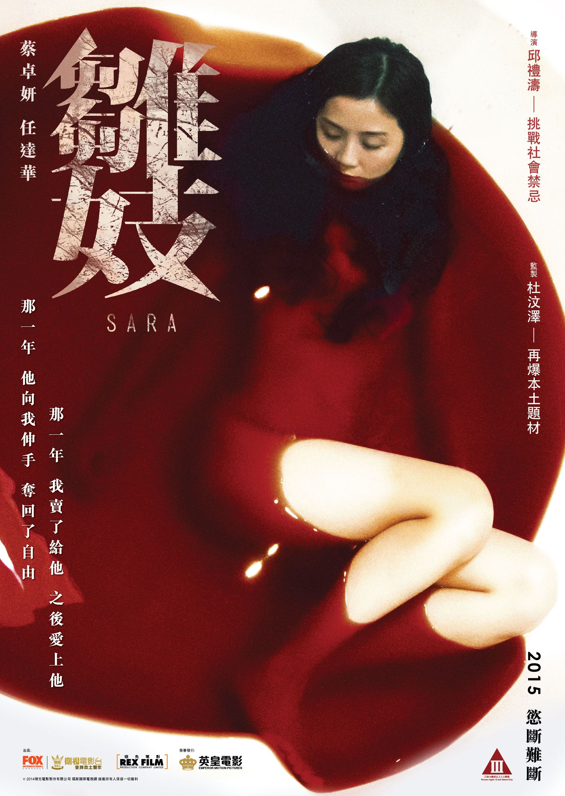 Asian horror sex 11