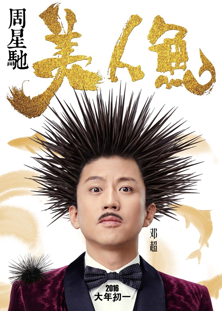 Stephen Chow The Mermaid / Lin Yun The New Star In Stephen