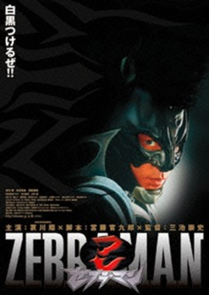 It's Zebra Time with the ゼブラーマン 2 (Zebraman 2) Teaser