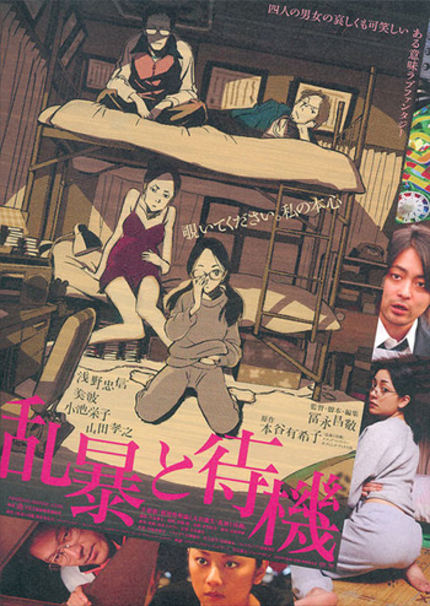 Japan Cuts 2011: VENGEANCE CAN WAIT Review