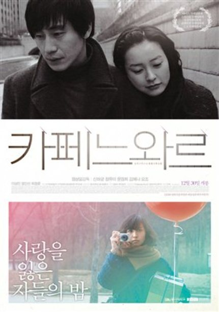 Korean Movie Night: CAFE NOIR Review