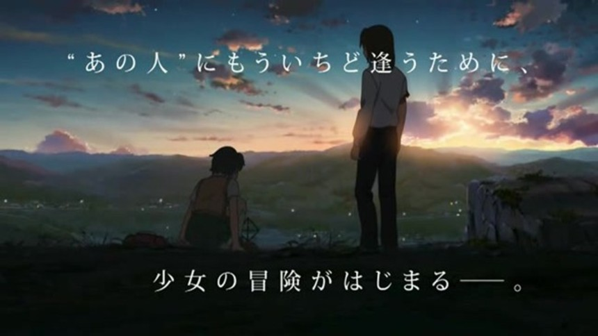 Gorgeous Full Trailer For Makoto Shinkai's CHILDREN WHO CHASE LOST VOICES