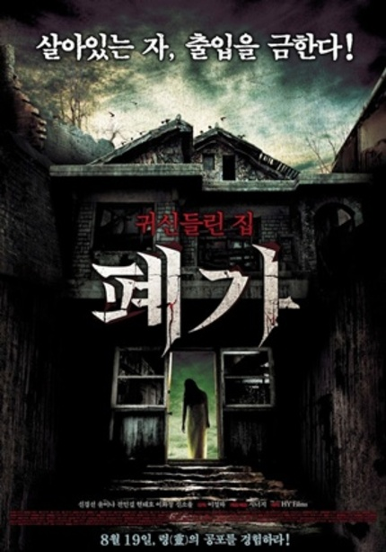 Korean Horror Goes First-Person With DESERTED HOUSE