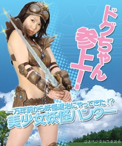HIGH KICK GIRL Rina Takeda Joining Season Two Of THE ANCIENT DOGOO GIRL!