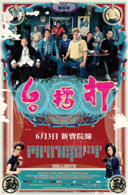 Title Credits Done Right: Hong Kong Cult Hit GALLANTS