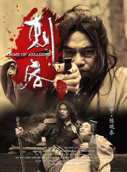 Character Posters For Seven Miao's GAME OF ASSASSINS