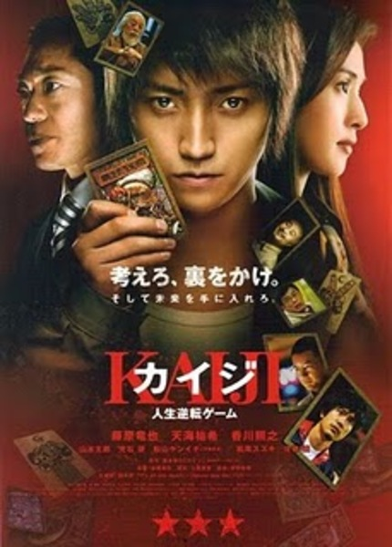 Nippon Connection 2010: KAIJI Review