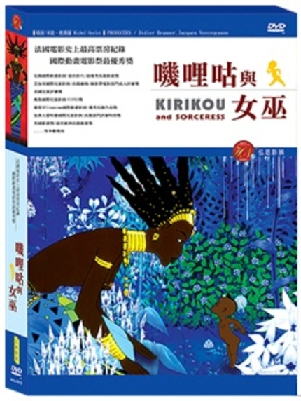 KIRIKOU AND THE SORCERESS, Taiwanese Regionfree LE DVD Review