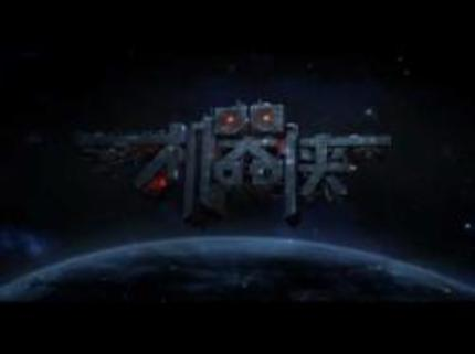 First Teaser For Jeffrey Lau's KUNG FU CYBORG