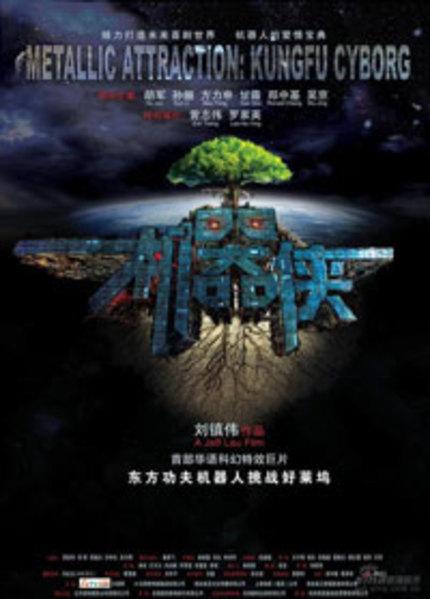 Teaser Poster for Jeffrey Lau's KUNG FU CYBORG