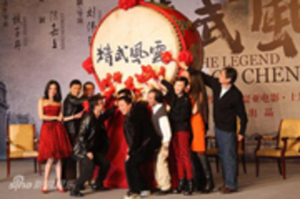 Production begins on 'The Legend of Chen Zhen', but...