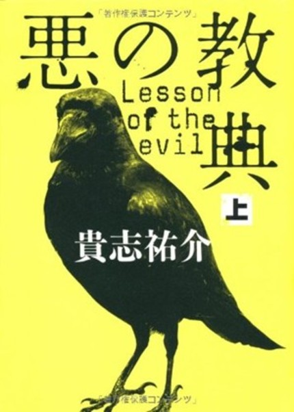Takashi Miike's A LESSON OF THE EVIL Teaser Delivers