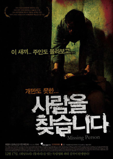 Korean Movie Night: MISSING PERSON Review