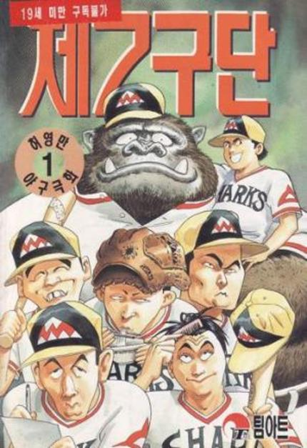 Gorilla To Play Baseball In Korean Sports Comedy MR. GO