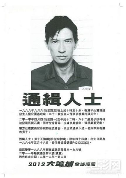 Nick Cheung Wanted By Hong Kong Police... Check Out The Full Trailer For NIGHTFALL