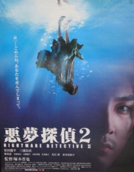 IFFR 2009: NIGHTMARE DETECTIVE 2 Review