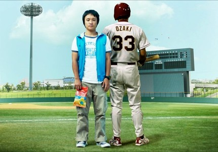 NYAFF/Japan Cuts 2012 Review: POTECHI (CHIPS)