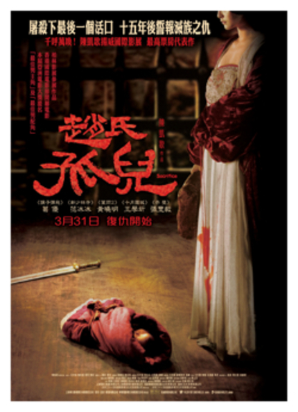 HKIFF 2011: SACRIFICE Review