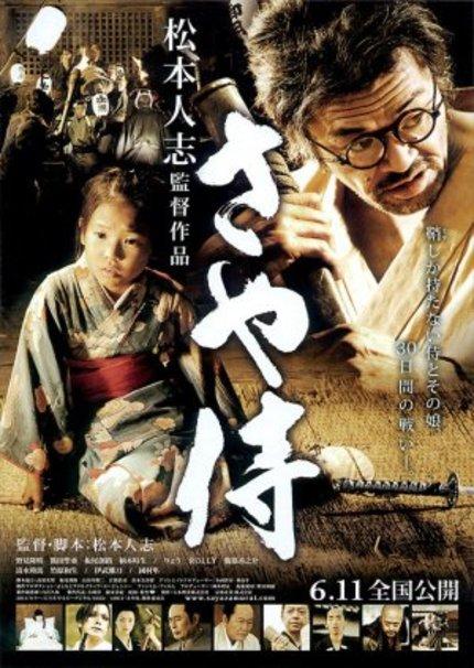 Review: SAYA-ZAMURAI (Hitoshi Matsumoto)