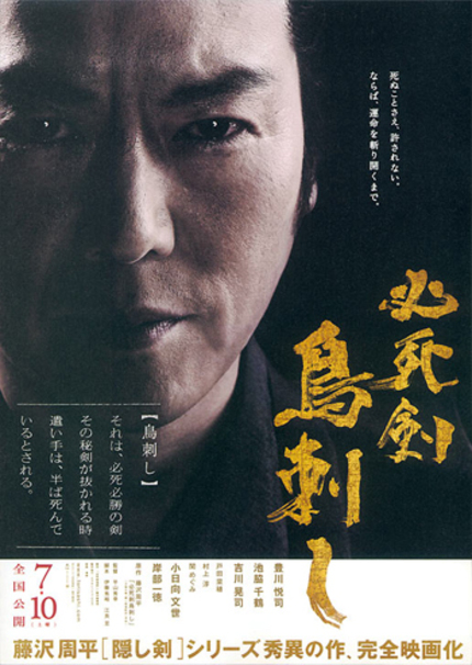Japan Cuts 2011: SWORD OF DESPERATION Review