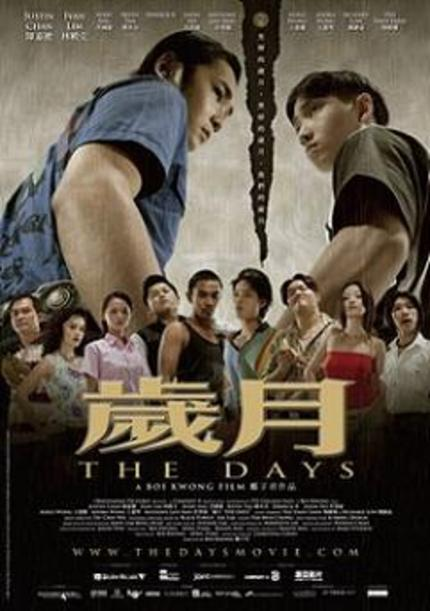 Review of THE DAYS (歲月)
