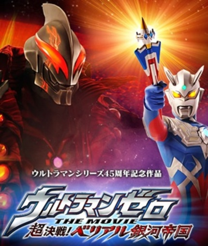 First Teaser For ULTRAMAN ZERO Arrives!