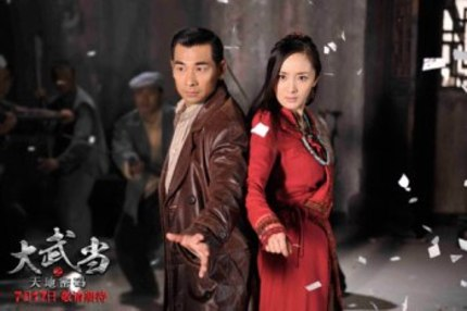 First Trailer For Martial Arts Film WU DANG