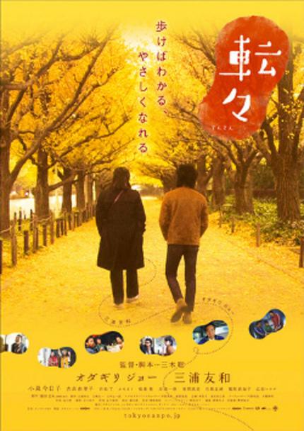 Reel Asian 2008: Adrift in Tokyo