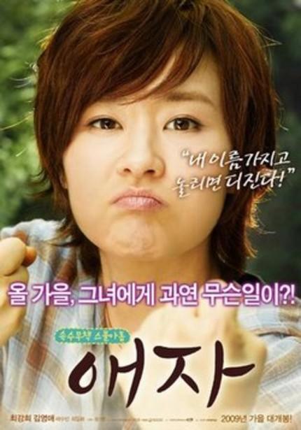 [K-FILM REVIEWS] 애자 (Goodbye Mom)