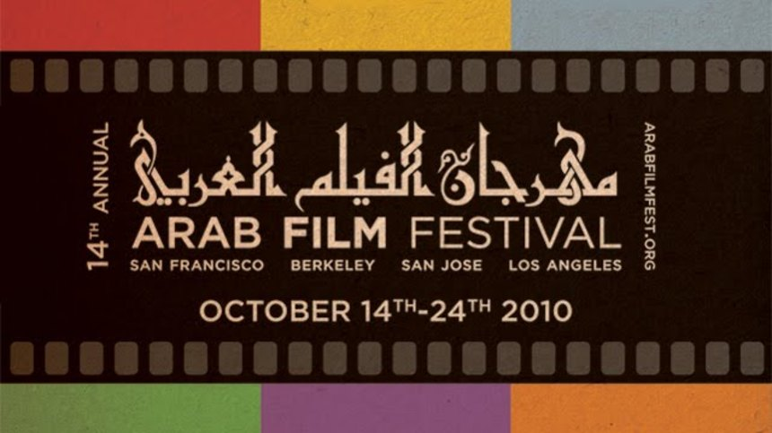 ARAB FILM FESTIVAL 2010: Lineup Preview
