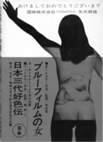 BEHIND THE PINK CURTAIN Retrospective: Kan Mukai's BLUE FILM WOMAN